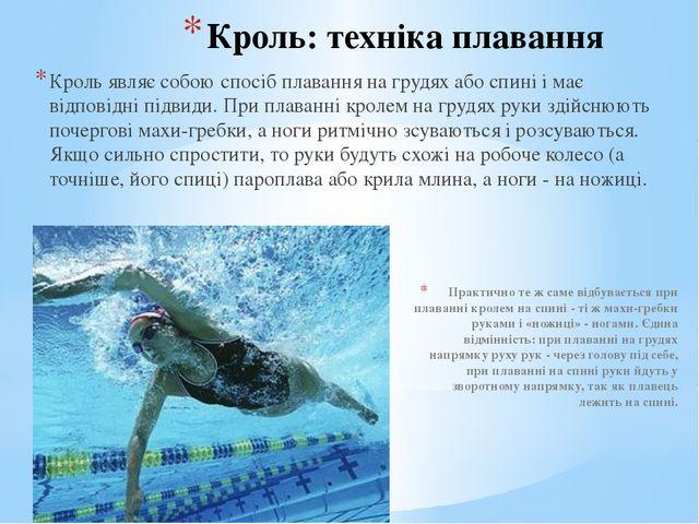 Кроль: техніка плавання Кроль являє собою спосіб плавання на грудях або спині...