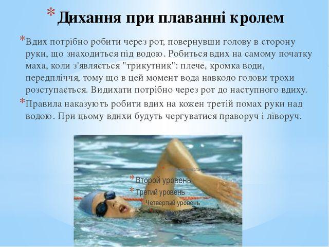 Дихання при плаванні кролем Вдих потрібно робити через рот, повернувши голову...
