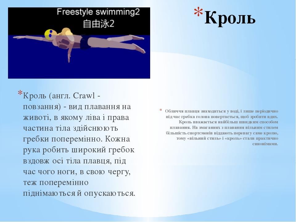 Кроль Кроль (англ. Crawl - повзання) - вид плавання на животі, в якому ліва і...