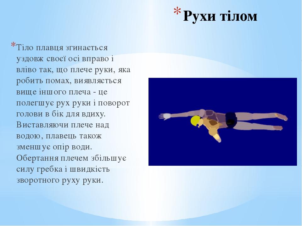 Рухи тілом Тіло плавця згинається уздовж своєї осі вправо і вліво так, що пле...