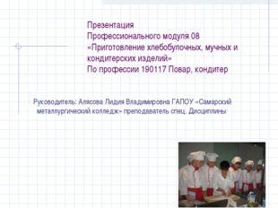 Презентация Профессионального модуля 08 «Приготовление хлебобулочных, мучных