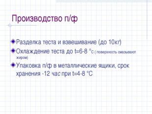 Производство п/ф Разделка теста и взвешивание (до 10кг) Охлаждение теста до t