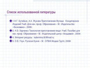 Список использованной литературы 1.Н.Г. Бутейкис, А.А. Жукова Приготовление М