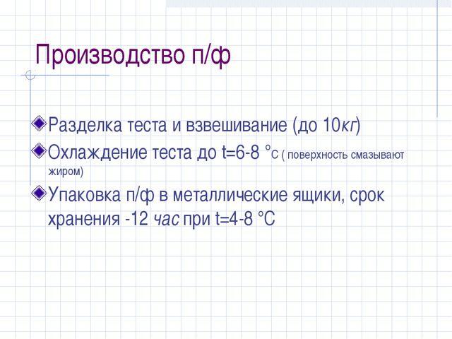 Производство п/ф Разделка теста и взвешивание (до 10кг) Охлаждение теста до t...