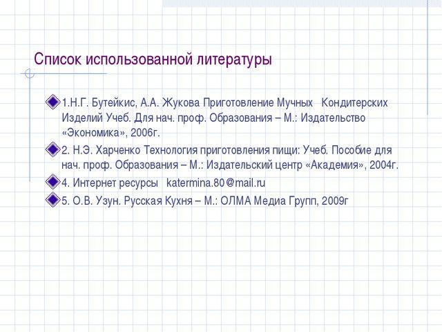 Список использованной литературы 1.Н.Г. Бутейкис, А.А. Жукова Приготовление М...