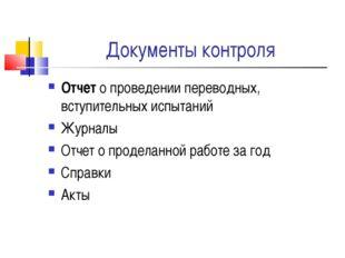 Документы контроля Отчет о проведении переводных, вступительных испытаний Жур