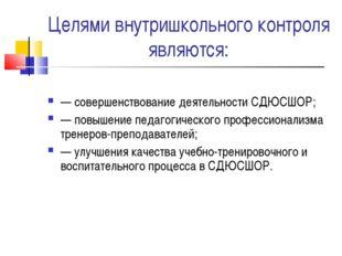 Целями внутришкольного контроля являются: — совершенствование деятельности СД