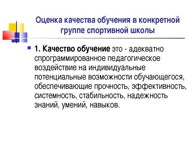 Оценка качества обучения в конкретной группе спортивной школы 1. Качество обу...