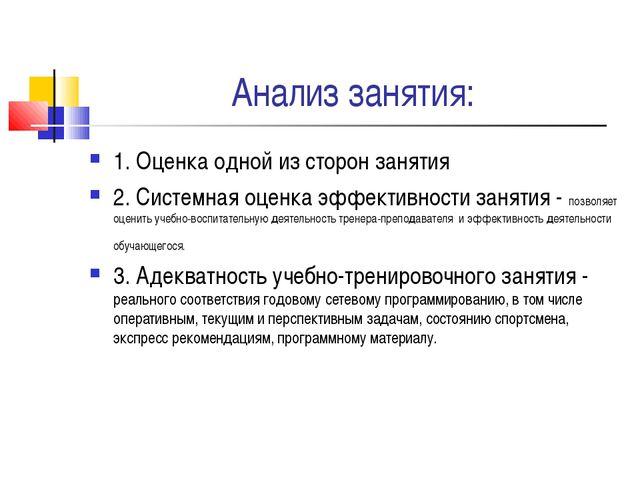 Анализ занятия: 1. Оценка одной из сторон занятия 2. Системная оценка эффекти...