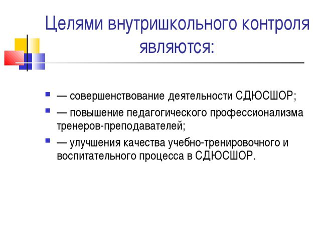 Целями внутришкольного контроля являются: — совершенствование деятельности СД...