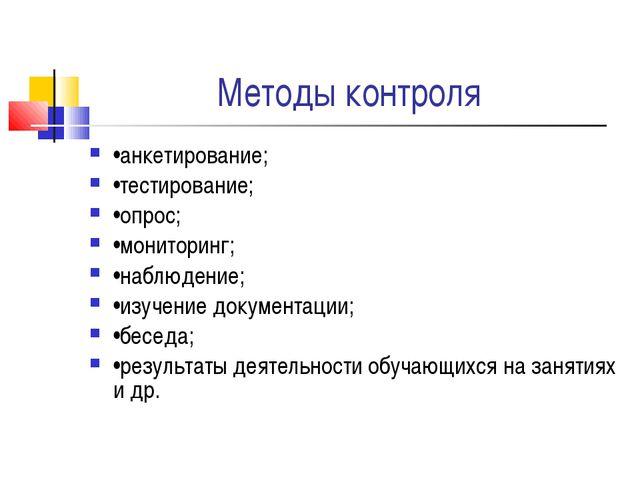 Методы контроля •анкетирование; •тестирование; •опрос; •мониторинг; •наблюден...
