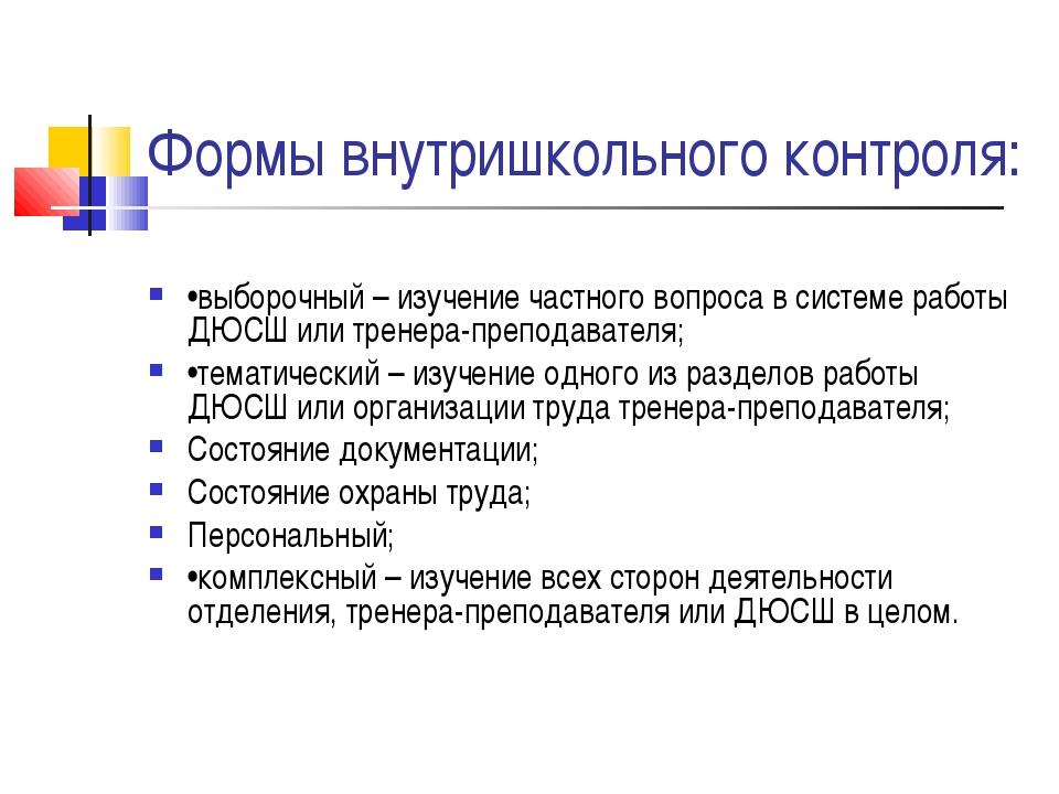 Формы внутришкольного контроля: •выборочный – изучение частного вопроса в сис...