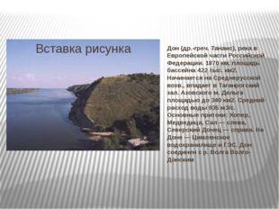 Дон (др.-греч. Танаис), река в Европейской части Российской Федерации. 1870 к