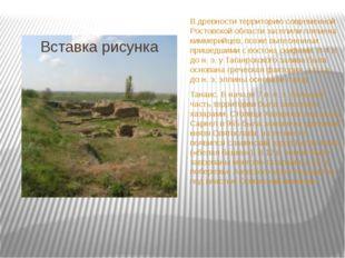 В древности территорию современной Ростовской области заселили племена кимм