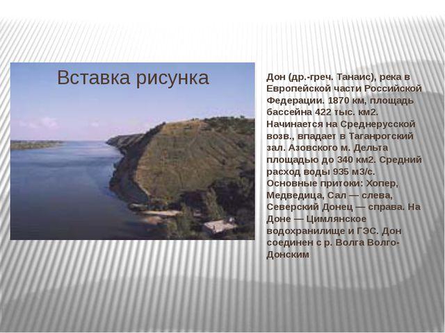 Дон (др.-греч. Танаис), река в Европейской части Российской Федерации. 1870 к...