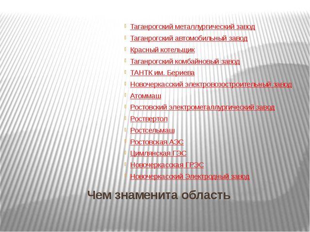 Чем знаменита область Таганрогский металлургический завод Таганрогский автомо...