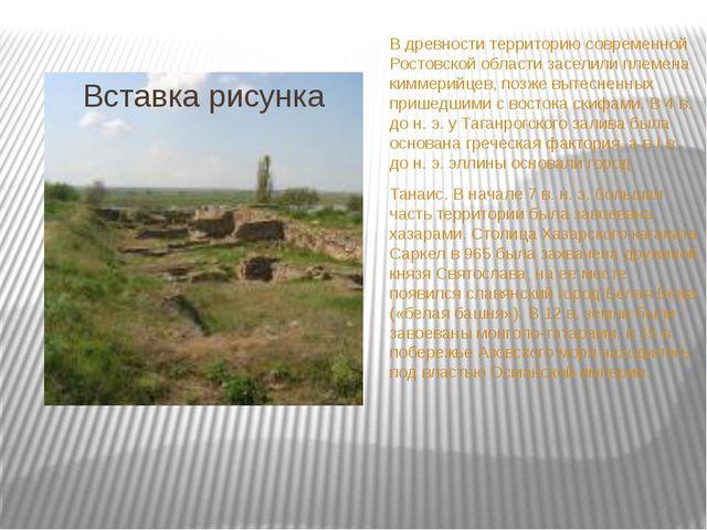 В древности территорию современной Ростовской области заселили племена кимм...