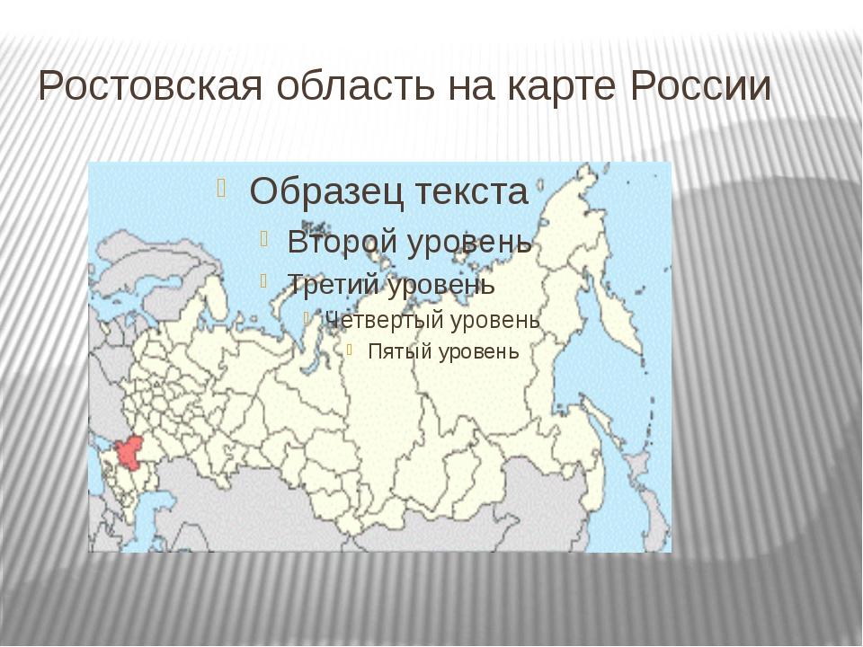 Ростовская область на карте России
