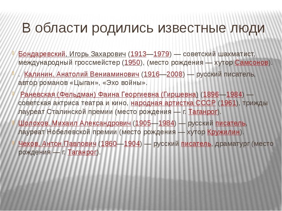 В области родились известные люди Бондаревский, Игорь Захарович (1913—1979)—...