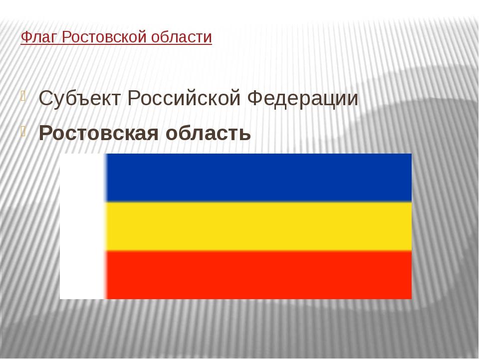 Флаг Ростовской области Субъект Российской Федерации Ростовская область