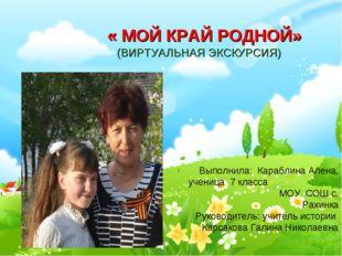 Выполнила: Караблина Алена, ученица 7 класса МОУ СОШ с. Рахинка Руководитель: