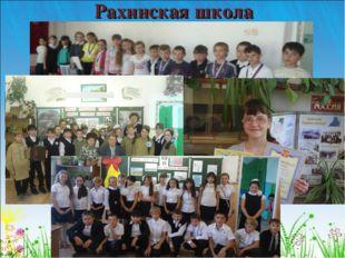 Рахинская школа