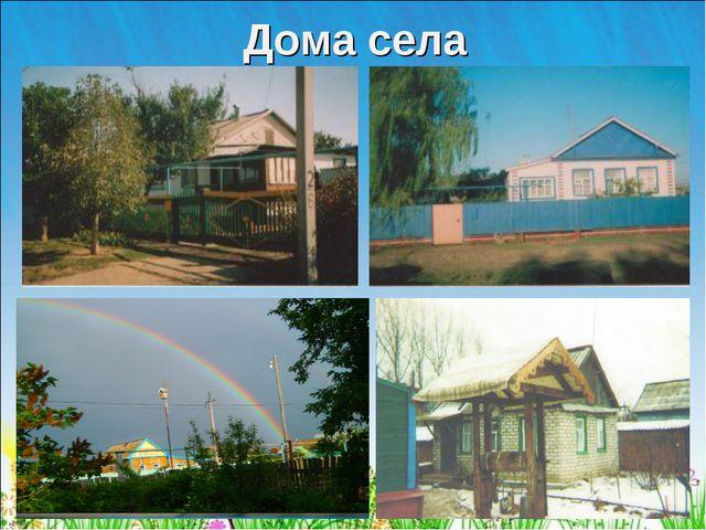 Дома села