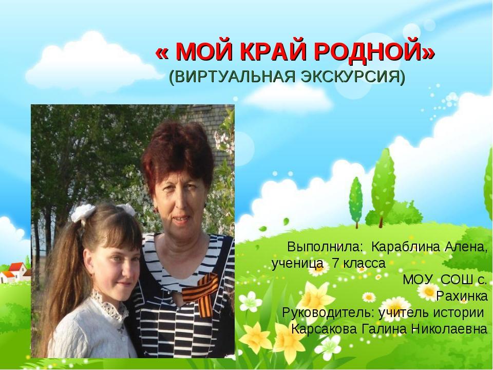 Выполнила: Караблина Алена, ученица 7 класса МОУ СОШ с. Рахинка Руководитель:...