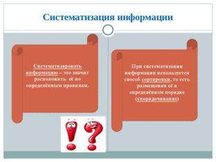 Систематизация информации Систематизировать информацию – это значит расположи