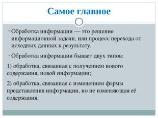Вопросы и задания В первом столбце таблицы перечислены объекты, сгруппирован
