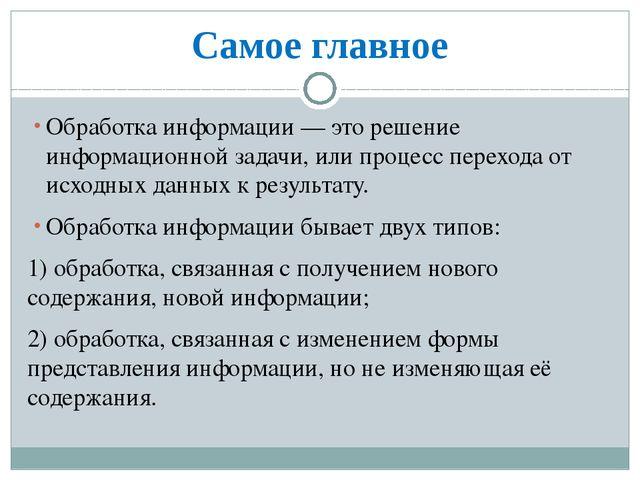 Вопросы и задания В первом столбце таблицы перечислены объекты, сгруппирован...