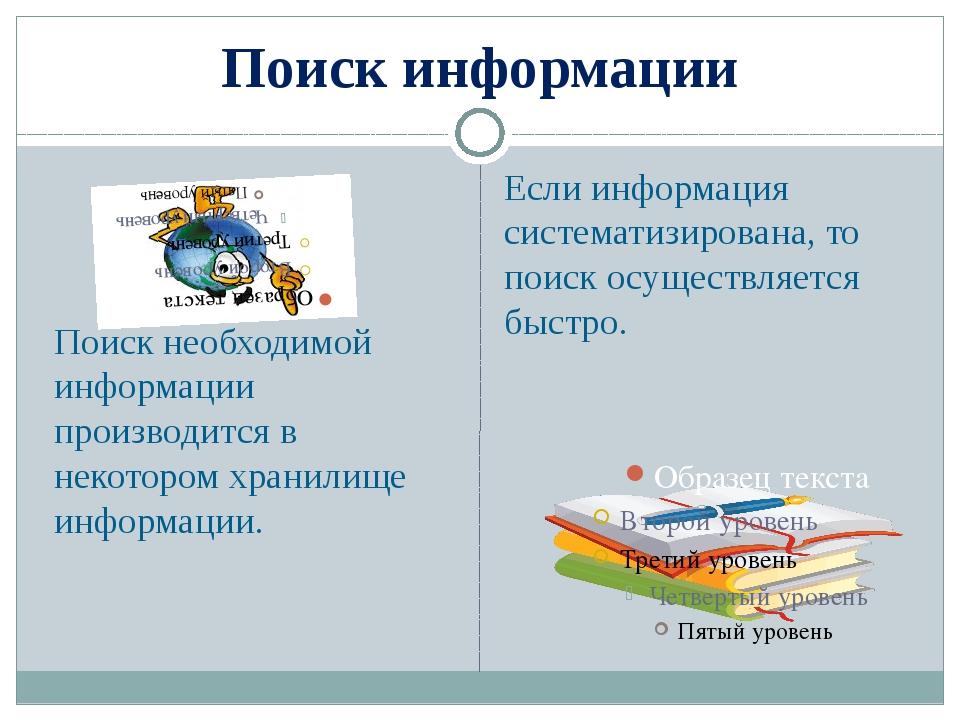 Самое главное Обработка информации — это решение информационной задачи, или п...