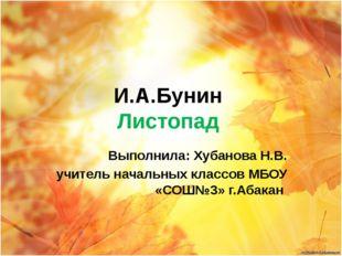 И.А.Бунин Листопад Выполнила: Хубанова Н.В. учитель начальных классов МБОУ «С