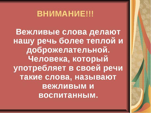 ВНИМАНИЕ!!! Вежливые слова делают нашу речь более теплой и доброжелательной....