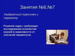Занятия №6,№7 Квадратный трехчлен и параметр Решение задач, требующих исследо
