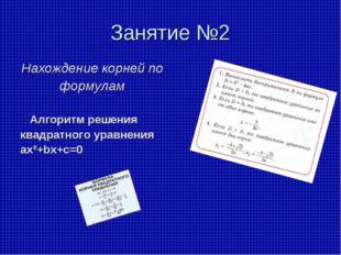 Занятие №2 Нахождение корней по формулам Алгоритм решения квадратного уравнен
