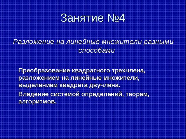 Занятие №4 Разложение на линейные множители разными способами Преобразование...