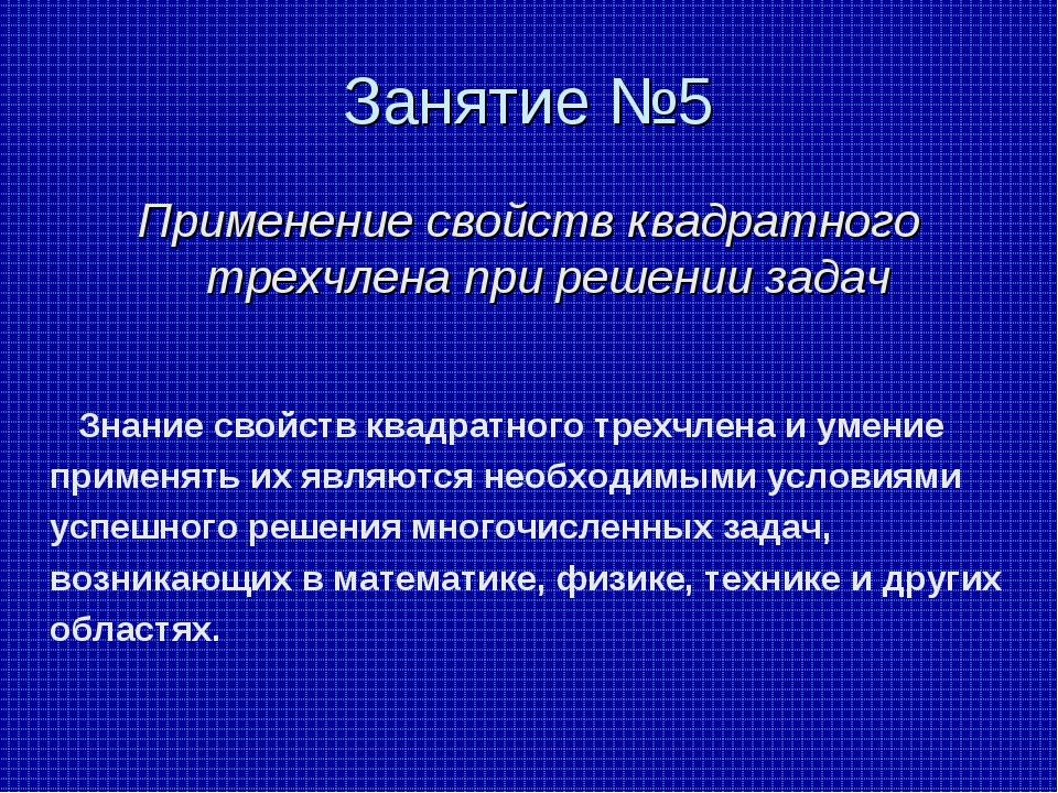 Занятие №5 Применение свойств квадратного трехчлена при решении задач Знание...