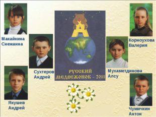 Макайкина Снежанна Сухтеров Андрей Якушев Андрей Корноухова Валерия Мухаметди