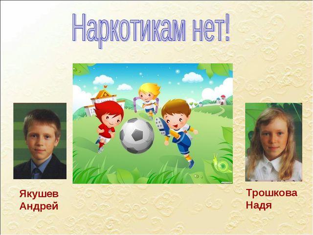 Якушев Андрей Трошкова Надя