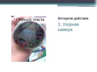 Алгоритм действия 3. Узорная камера