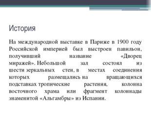 История На международной выставке в Париже в 1900 году Российской империей бы