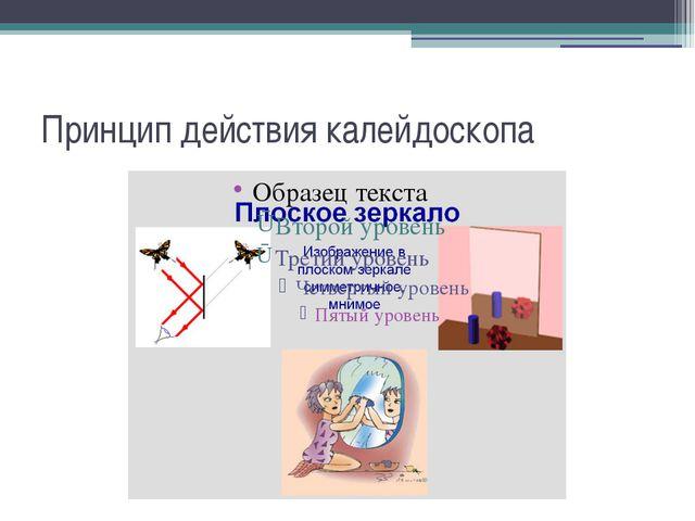Принцип действия калейдоскопа