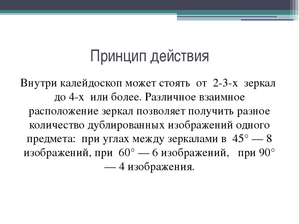 Принцип действия Внутри калейдоскоп может стоятьот 2-3-х зеркал до 4-х ...