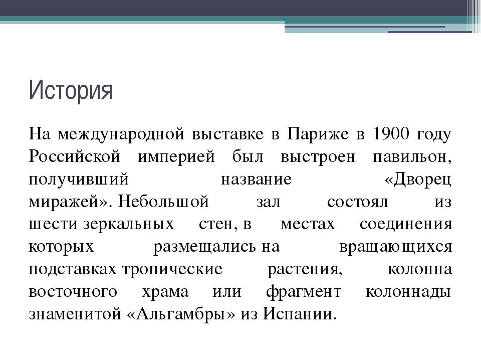 История На международной выставке в Париже в 1900 году Российской империей бы...