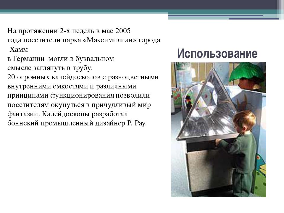 Использование На протяжении 2-х недельв мае 2005 годапосетители парка «Макс...