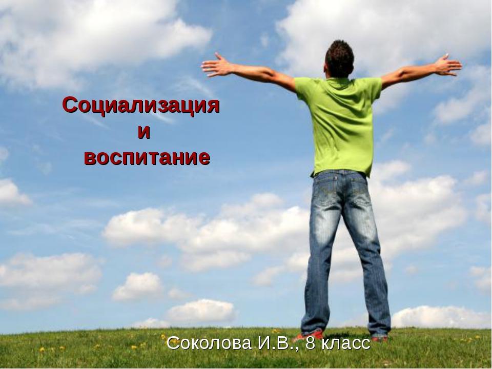 Социализация и воспитание Соколова И.В., 8 класс