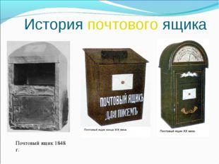 История почтового ящика Почтовый ящик 1848 г.
