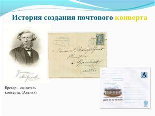 История создания почтового конверта Бревер – создатель конверта. (Англия)