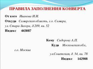 ПРАВИЛА ЗАПОЛНЕНИЯ КОНВЕРТА От кого Иванова И.И. Откуда Самарская область, г.